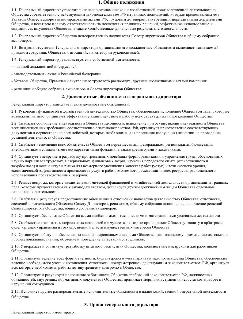 Должностная инструкция генерального директора _001