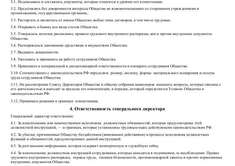 Должностная инструкция генерального директора _002