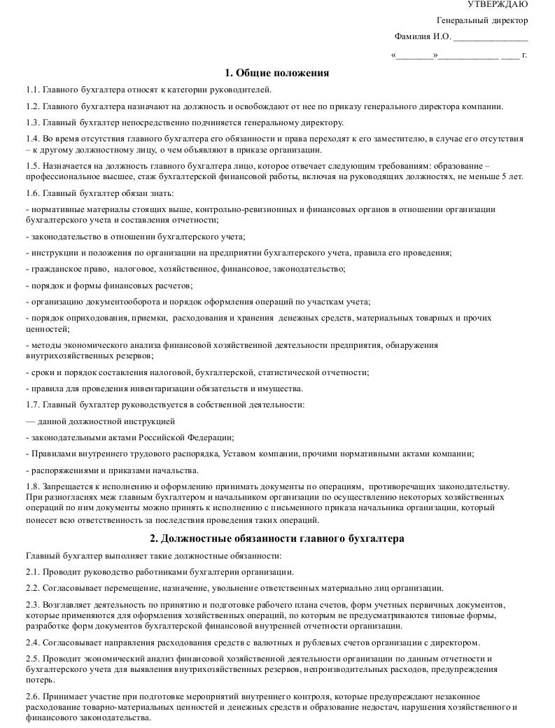 Должностная инструкция бухгалтера по строительству