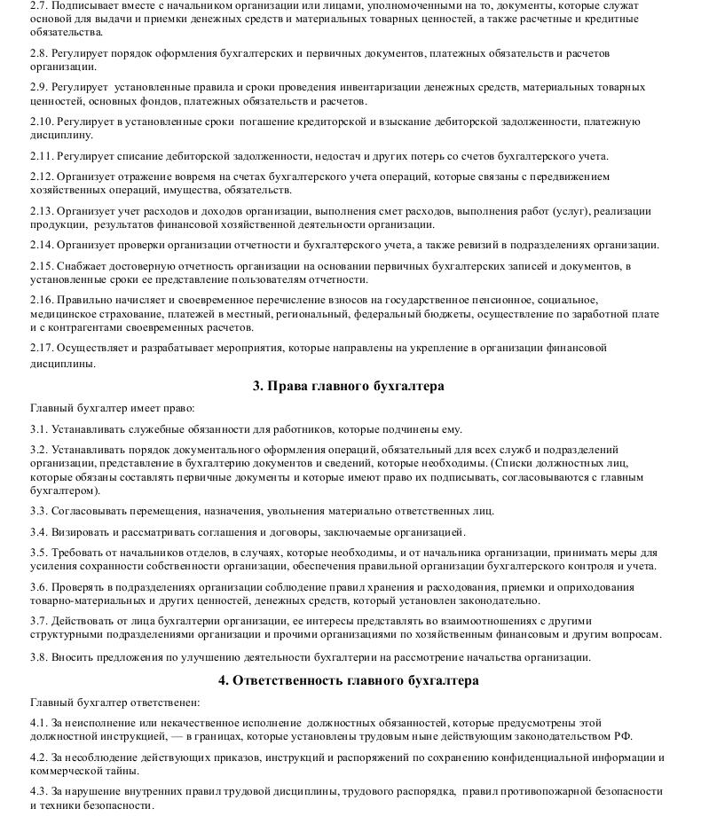 Должностная инструкция главного бухгалтера_002