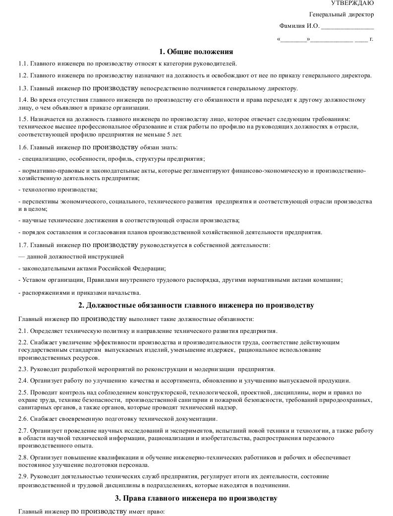 Должностная инструкция  главного инженера по производству _001