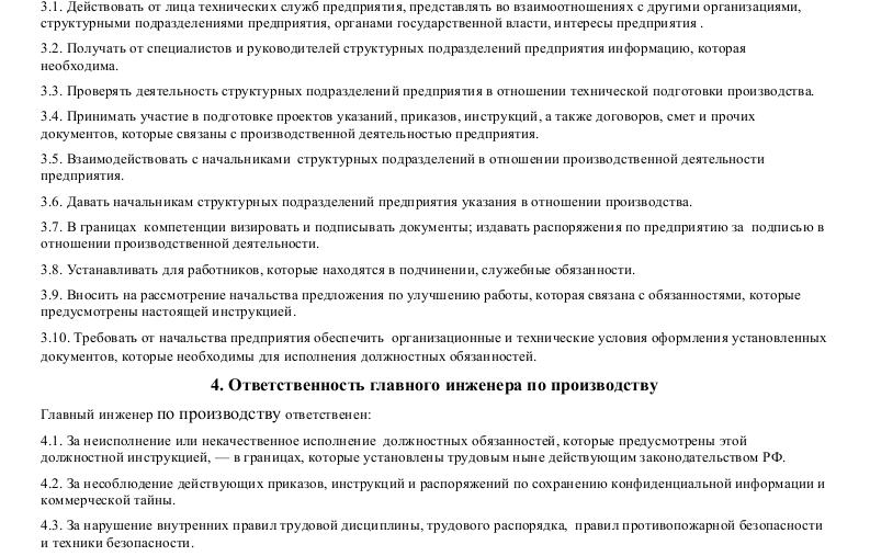 Должностная инструкция  главного инженера по производству _002