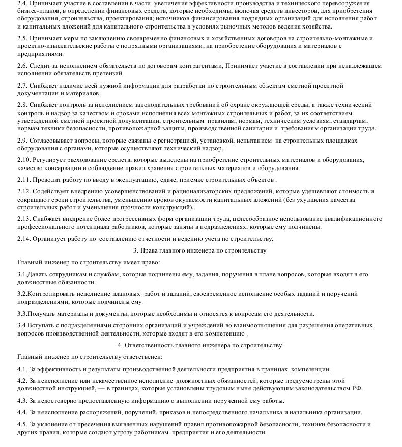 Должностная инструкция главного инженера по строительству _002