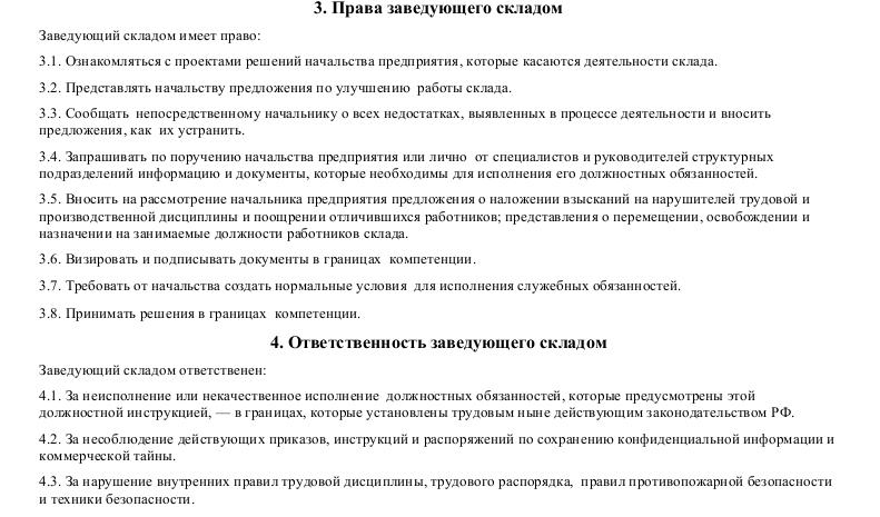 Должностная инструкция Грузчика Экспедитора