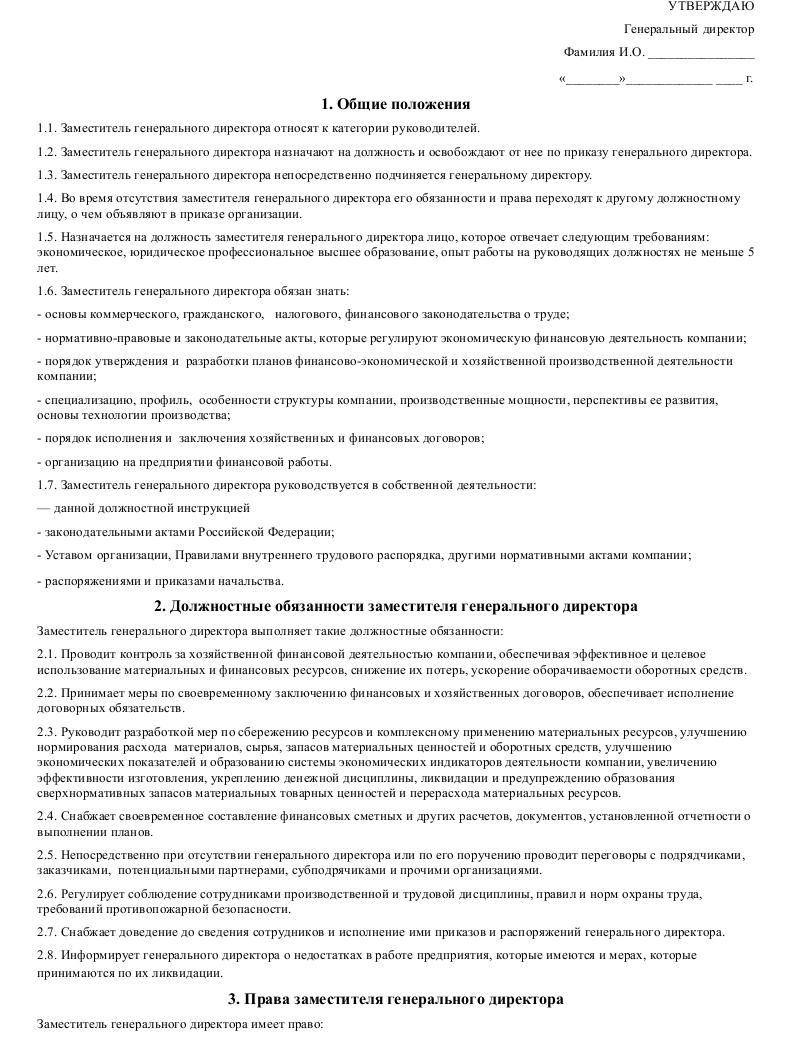 Должностная инструкция на заместителя генерального директора