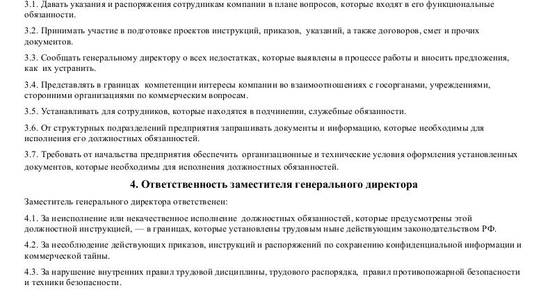 Должностные инструкции заместителя директора по производства