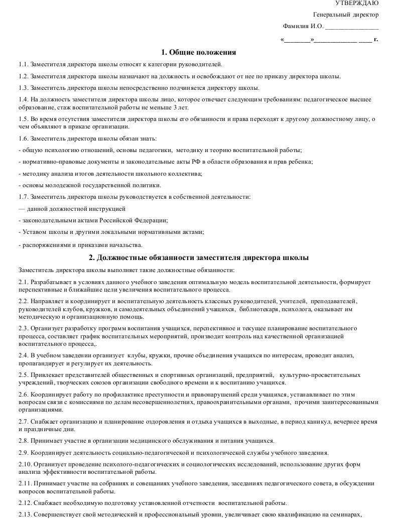 Должностная инструкция заместителя директора школы )_001