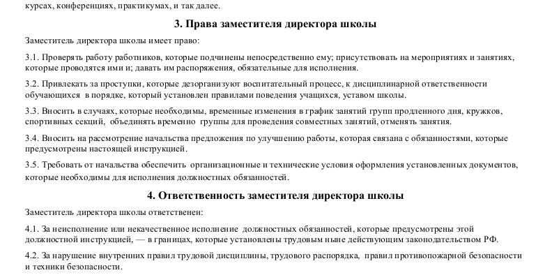 Должностная инструкция заместителя директора школы )_002