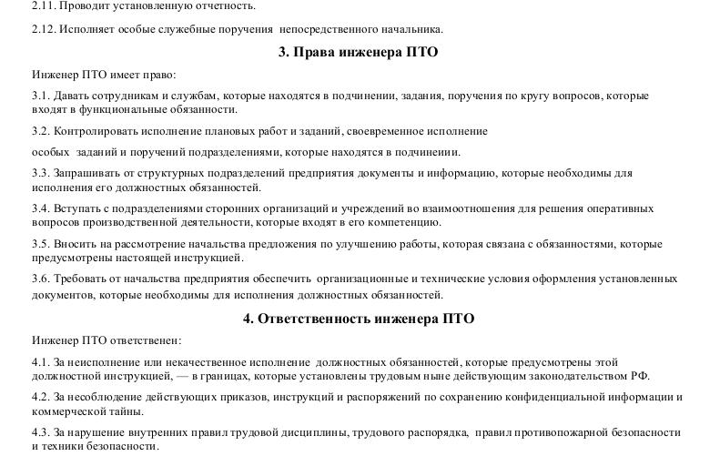 Должностная инструкция инженера ПТО_002