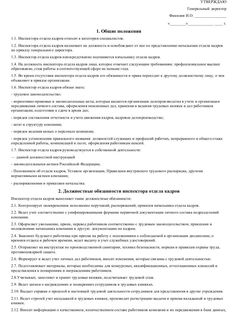 Должностная инструкция инспектора отдела кадров (инспектора по кадрам)_001