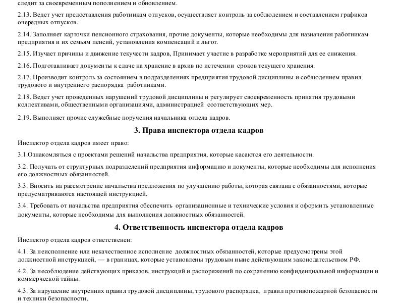 Инструкция Инспектора Отдела Кадров