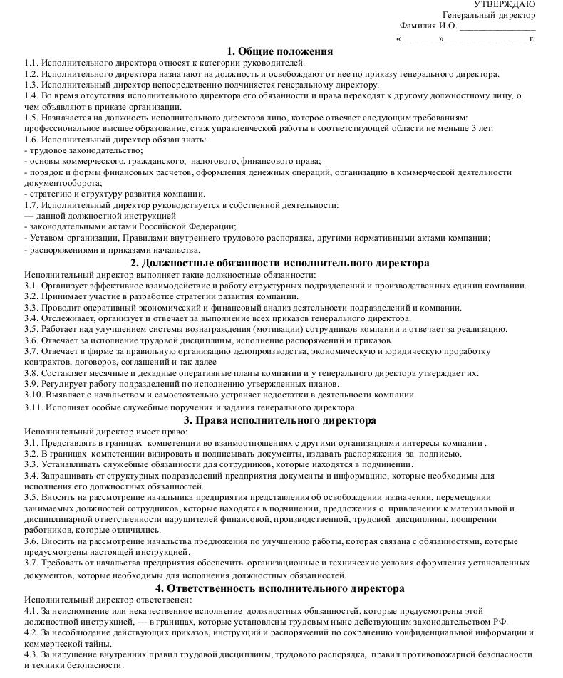Образец должностной инструкции исполнительного директора