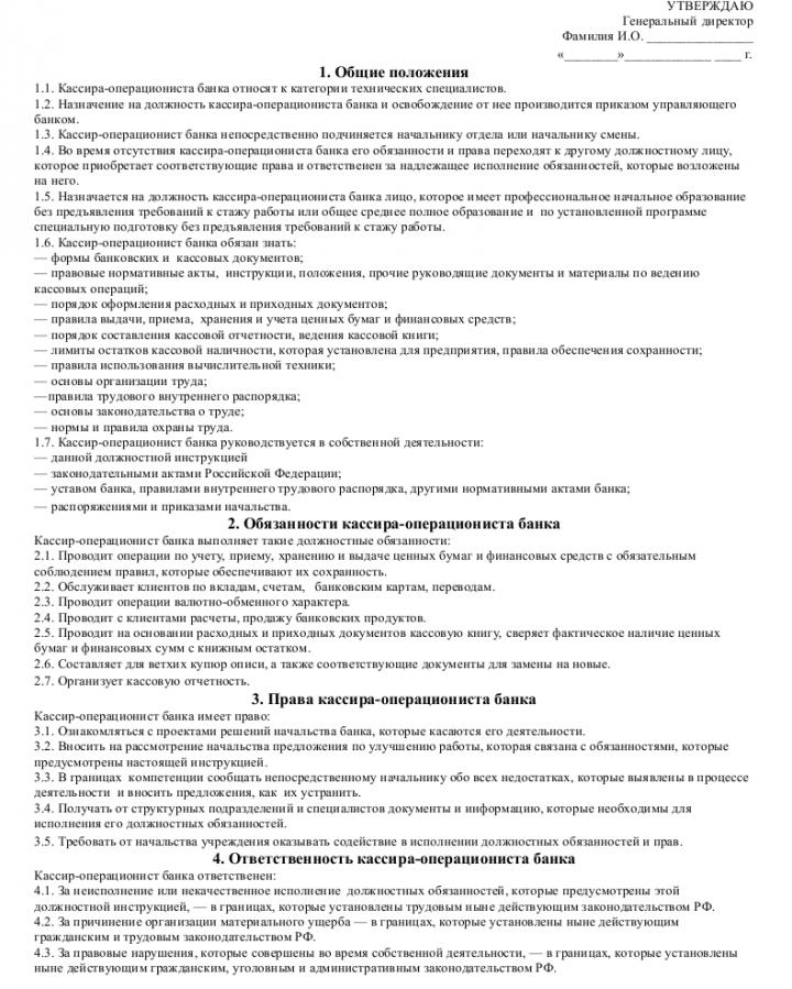 инструкция кассира операциониста кассира
