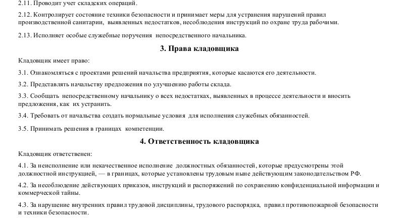 Должностная инструкция кладовщика_002