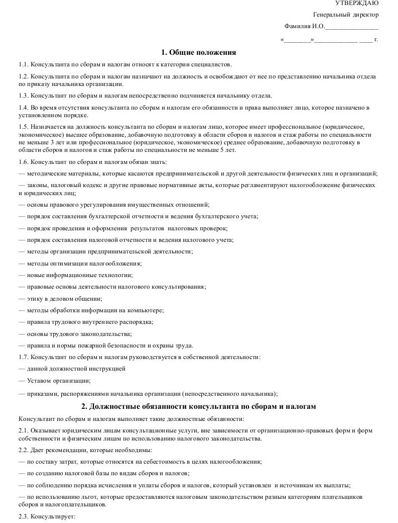 Должностная инструкция консультанта по налогам и сборам_001