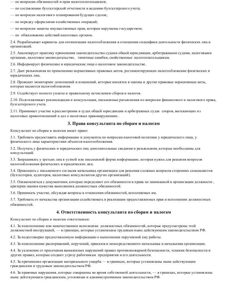 Должностная инструкция консультанта по налогам и сборам_002