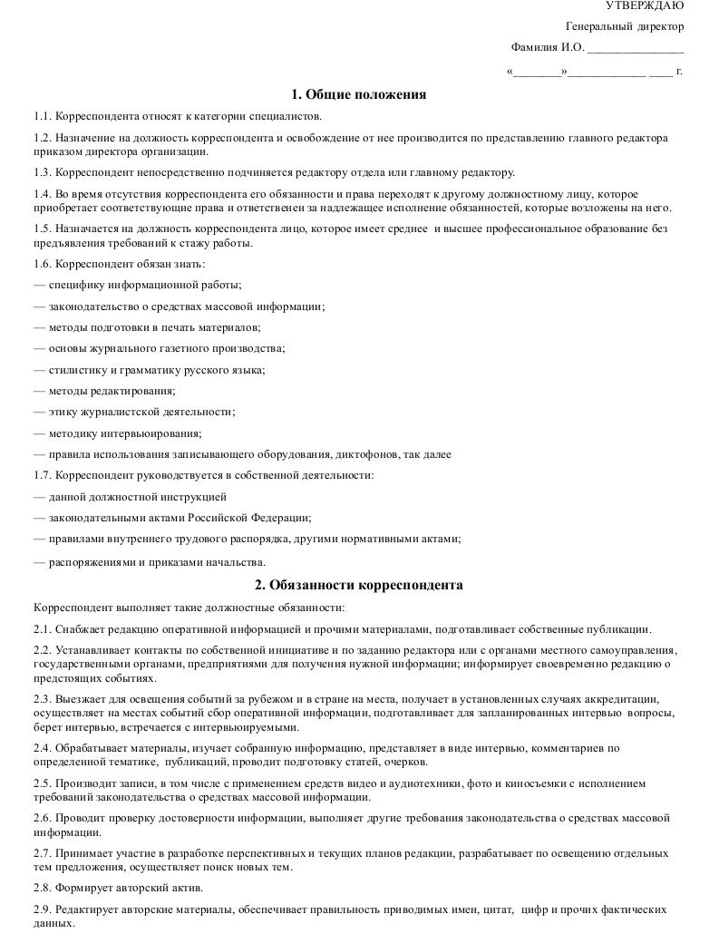 Должностная инструкция корреспондента _001