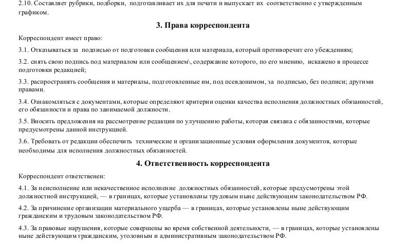 Должностная инструкция корреспондента _002