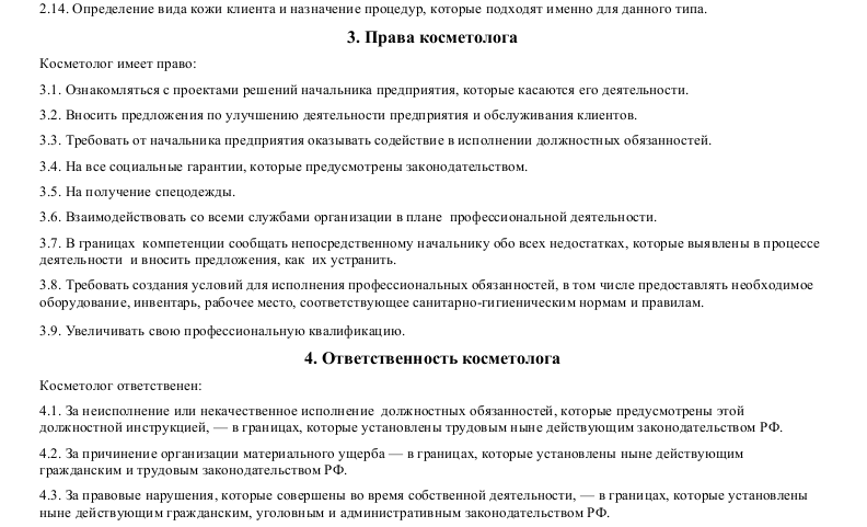 Должностная инструкция косметолога_002