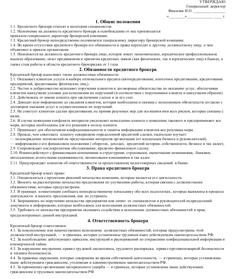 Должностная инструкция кредитного брокера