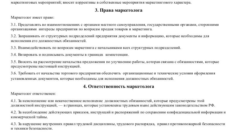Должностная Инструкция Менеджера По Мерчендайзингу