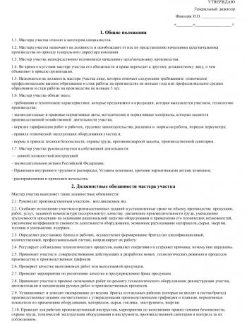 Должностная инструкция мастера дорожно-строительного участка