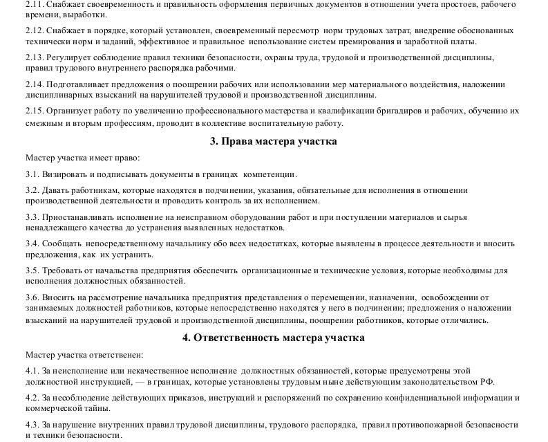 Должностная инструкция мастера участка _002