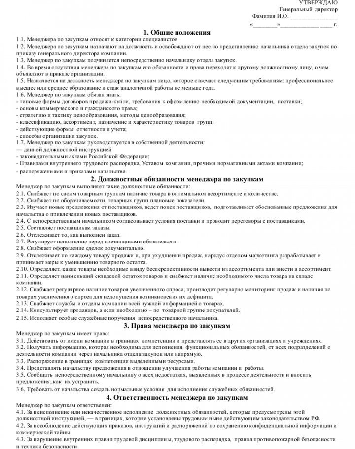должностная инструкция специалиста коммерческого отдела