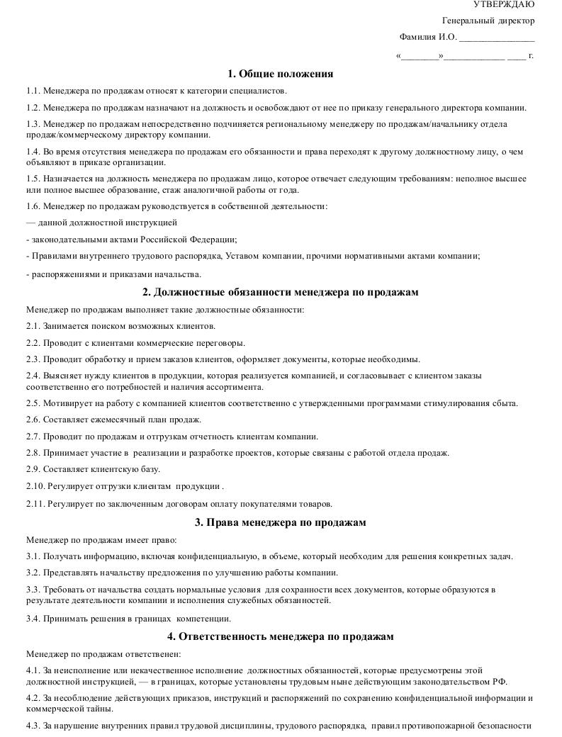 Должностная инструкция менеджера по продажам (sales менеджера)