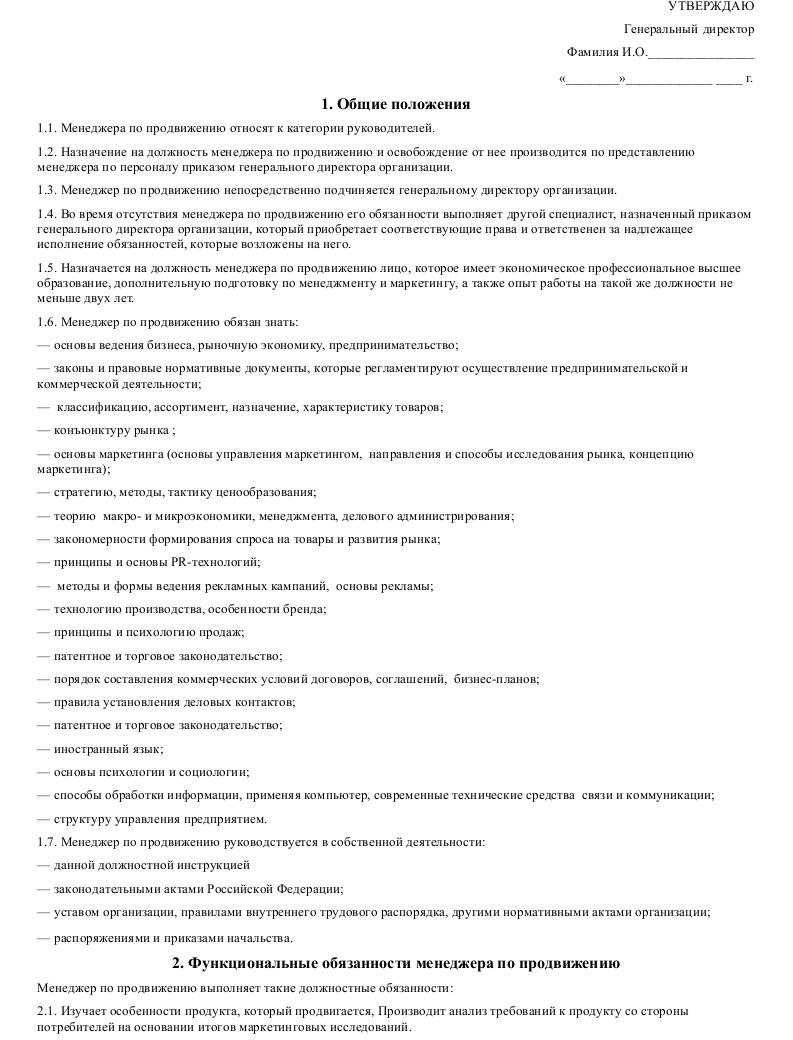 Должностная инструкция менеджера по продвижению_001