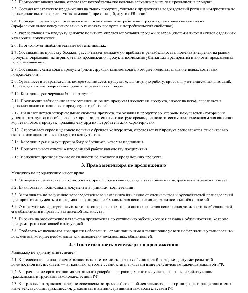 образец должностной инструкции начальника коммерческого отдела
