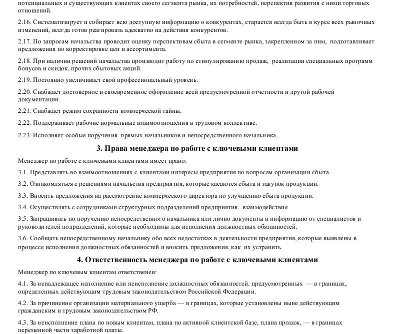 Должностная Инструкция Электрика Монтажника