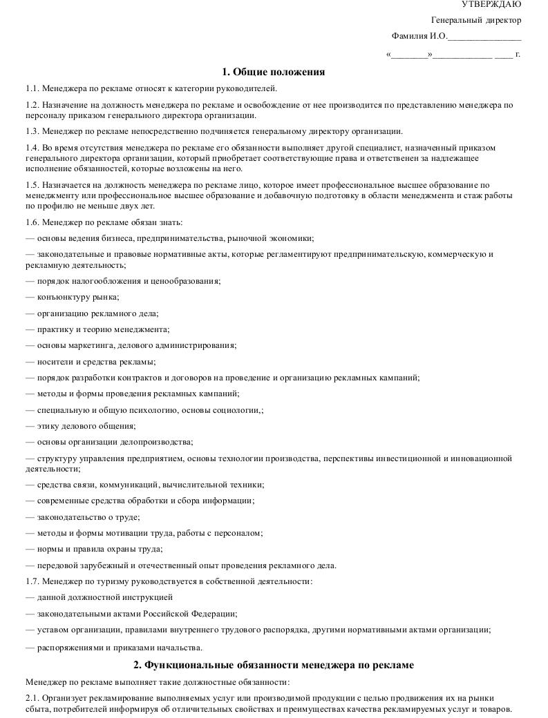 Должностная инструкция менеджера по рекламе_001