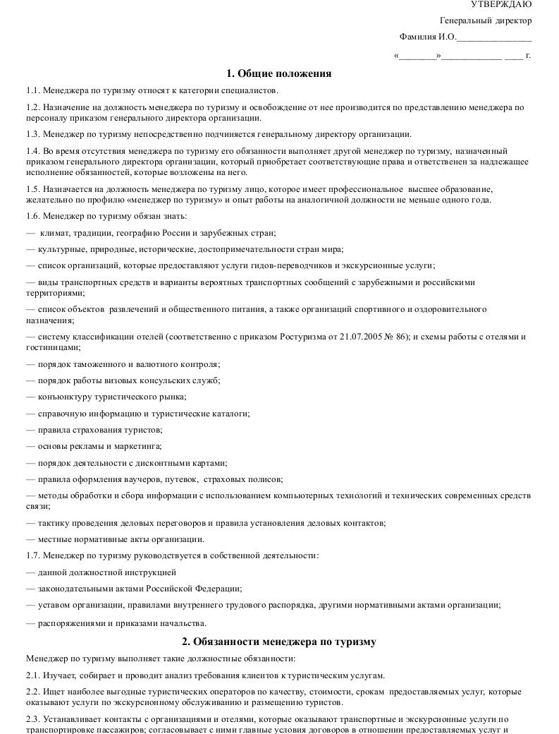 Должностная инструкция менеджера турфирмы