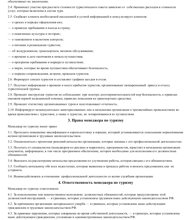Должностная инструкция менеджера по туризму _002