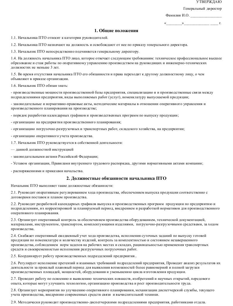 Должностная инструкция начальника ПТО _001