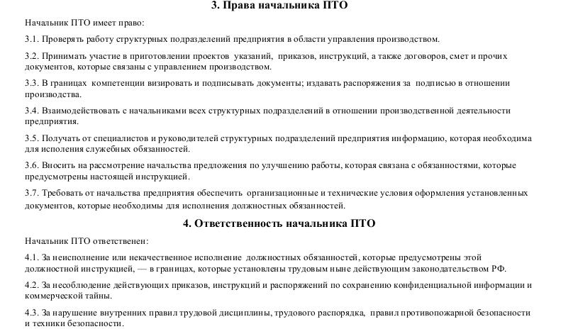 Должностная инструкция начальника ПТО _002