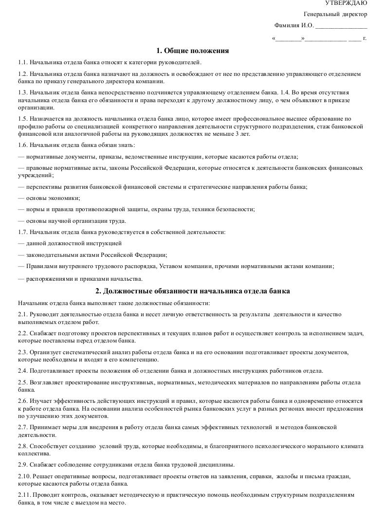 Должностная инструкция начальника отдела банка_001