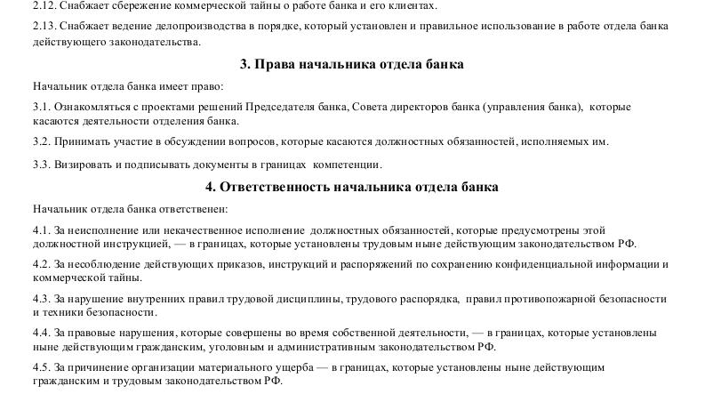 Должностная инструкция начальника отдела банка_002