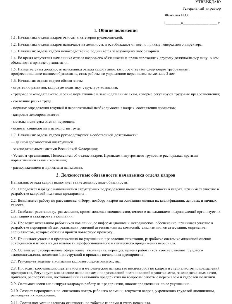 Должностная инструкция начальника отдела кадров _001