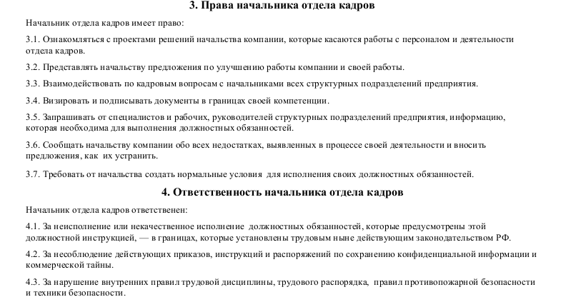 Должностная инструкция руководителя отдела кадров