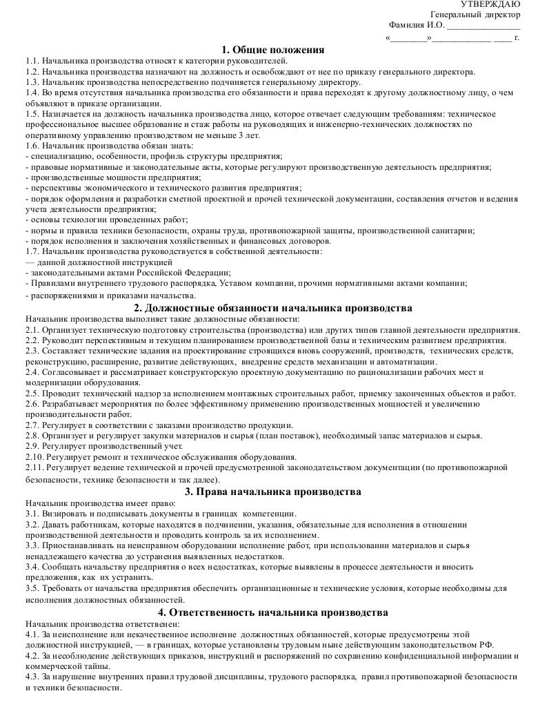 Должностная инструкция начальника производства