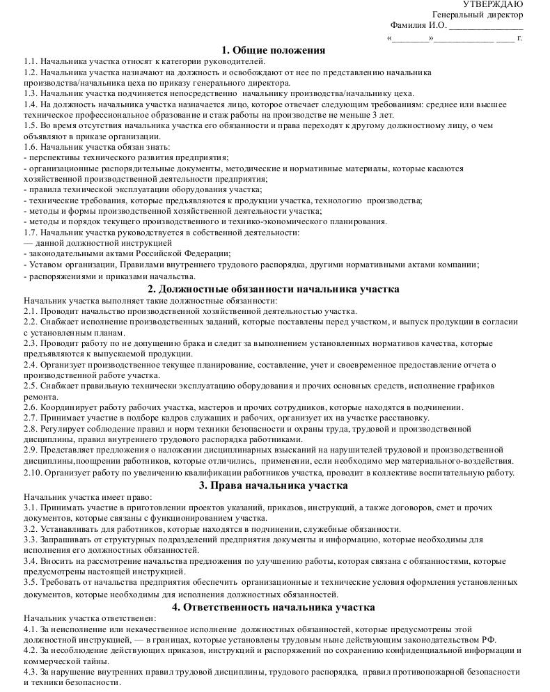 Поиск Должностная Инструкция Начальника Пто В Теплосетях