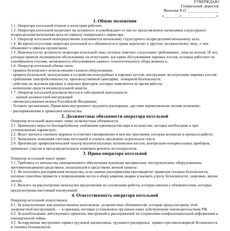 Должностная Инструкция Оператора Крышной Котельной