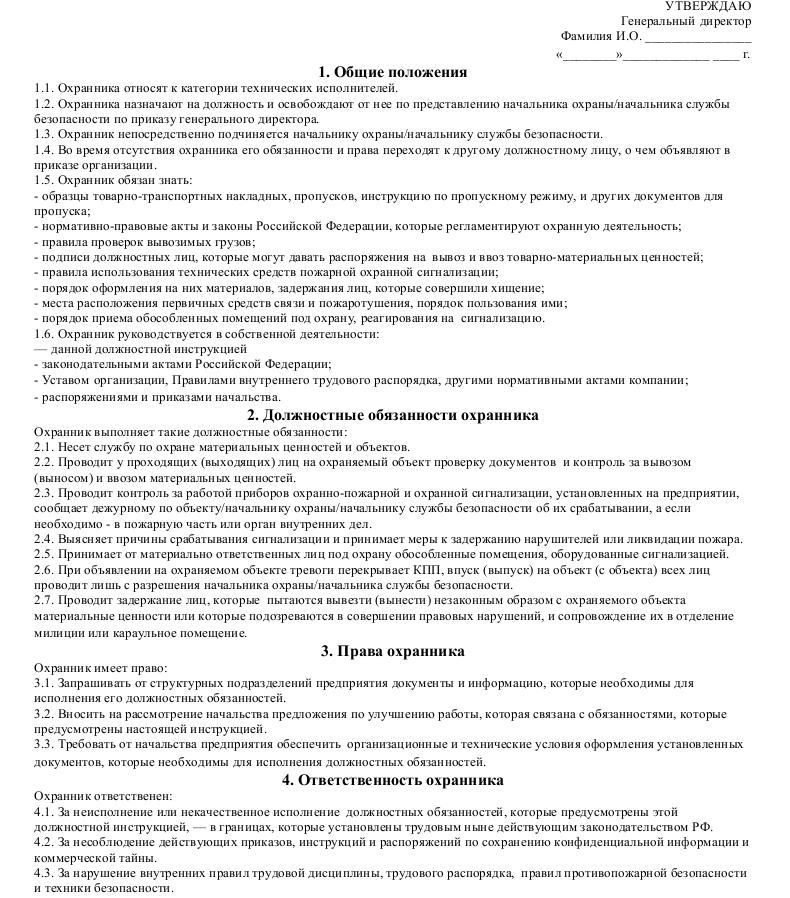 должностная инструкция на сторожа предприятия