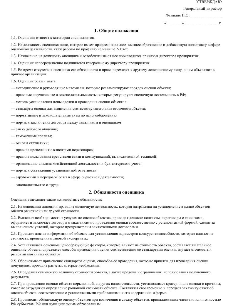 Должностная инструкция оценщика_001