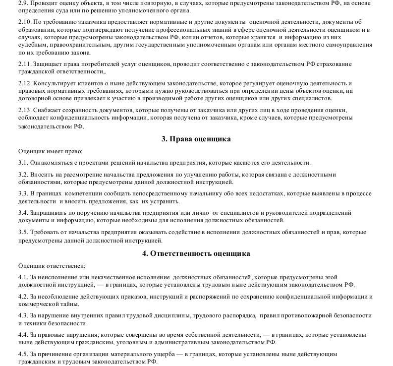 Должностная инструкция оценщика_002