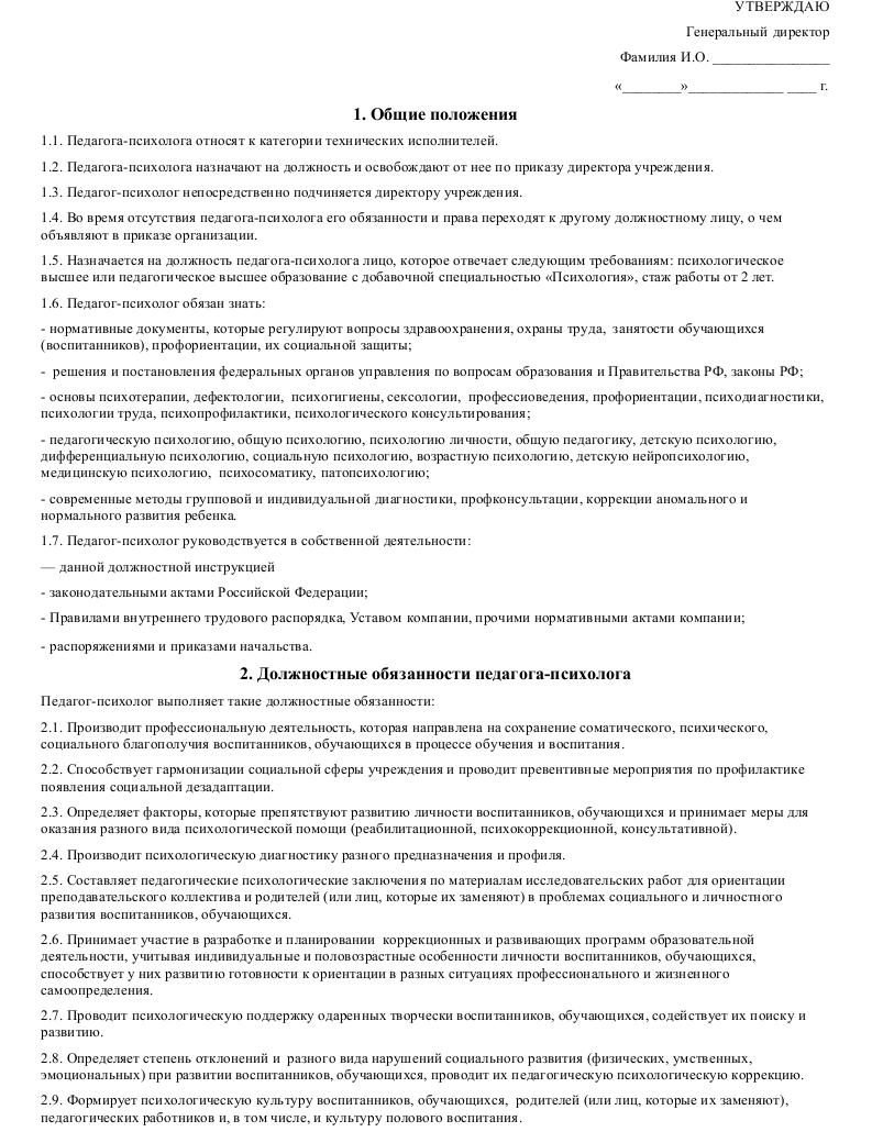 Должностная инструкция педагога психолога в детском саду
