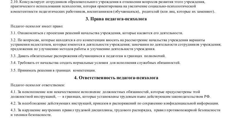 Должностная инструкция педагога-психолога_002