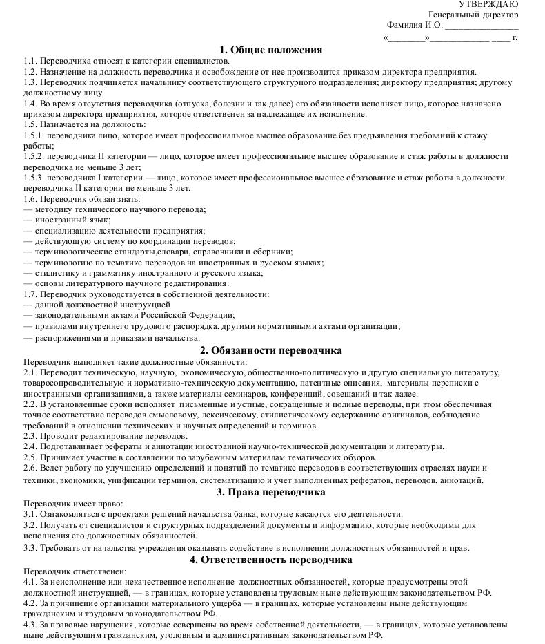 Должностная инструкция переводчика